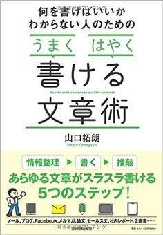 何を書けばいいかわからない人のための「うまく」「はやく」書ける文章術 | 山口 拓朗 | 本 | Amazon.co.jp