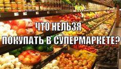 Что нельзя покупать в супермаркете?