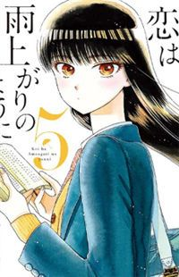 Read Koi wa Amaagari no You ni manga chapters for free.Koi wa Amaagari no You ni manga scans.You could read the latest and hottest Koi wa Amaagari no You ni manga in MangaHere.