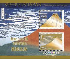 Hokusai stamps