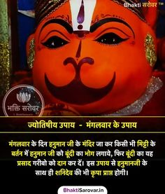 Hanuman Chalisa Mantra, Shri Hanuman, General Knowledge Facts, Knowledge Quotes, Gernal Knowledge, Vedic Mantras, Hindu Mantras, Astrology Chart, Vedic Astrology
