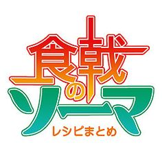 食戟のソーマ※すみれ印の唐揚げロールの作り方!料理レシピを再現   コタローの日常喫茶