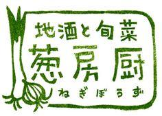 居酒屋・カフェ ロゴ