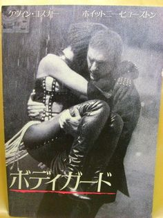 Movie Program Japan- BODYGUARD, THE /1992/ KEVIN COSTNER, WHITNEY HOUSTON