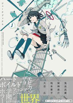 Crédits to its owner *^*just wonderful ! Manga Illustration, Character Illustration, Book Design, Cover Design, Manga Art, Anime Art, Character Art, Character Design, Estilo Anime