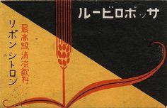 Japanese Beer, Vintage Japanese, Japanese Art, Vintage Labels, Vintage Ads, Matchbox Art, Shape Design, Box Design, Retro Design