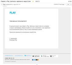 Play: уведомление о  недоступности сервиса (24/09/2013). Пример здоровой заботы о пользователе. Предупредить о нештатной ситуации и пояснить ее природу - это нормально.