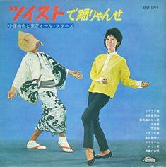 Vinyl Cover, Album Covers, Japanese, Baseball Cards, Retro, Albums, Gift, Japanese Language, Retro Illustration
