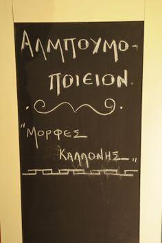 Morfes kallonis Professional Albums Wedding Albums, Chalkboard Quotes, Art Quotes, Wedding Scrapbook