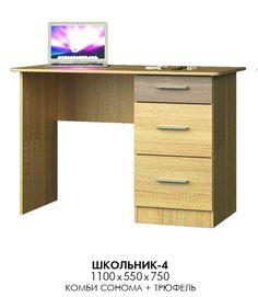Письменный стол Школьник 4, купить в Украине недорого, цены производителя, готовый со склада, прямой