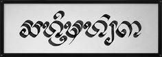 สนิมหยก (SANIM YOK) lanna thai script