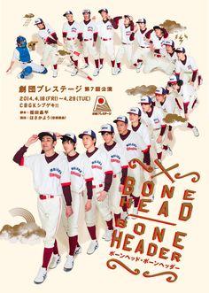 Japanese Theater Poster: Bone Head, Bone Header. Kanako Imajo. 2014