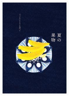 Japanese design // 夏の果物