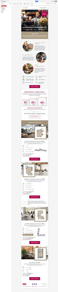 Старт продаж коммерческой недвижимости. #emailsoldiers #marketingautomation #promo_email #urbangroup
