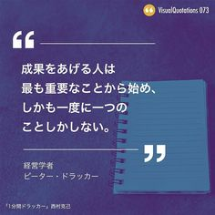 経営学者 ピーター・ドラッカーの名言 #デザイン #グラフィックデザイン #アート #名言 #写真 #design #graphicdesign #art #photo Common Quotes, Wise Quotes, Famous Quotes, Words Quotes, Motivational Quotes, Inspirational Quotes, O Words, Wise Words, Magic Words