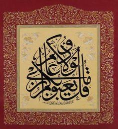 قل ما يعبؤا بكم ربي لولا دعاؤكم #الحط_العربي Allah, Whirling Dervish, Arabic Calligraphy Art, Ancient Art, Designs To Draw, Lovers Art, Art Forms, Miniatures, Drawings