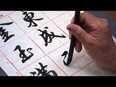 馮萬如老師康雅書法示範揮春再續之三 - YouTube Calligraphy Practice, Chinese Calligraphy, Chinese Art, Japan, Make It Yourself, Youtube, Tattoo, Japanese, Youtubers