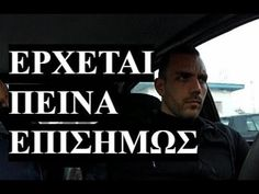 Words In Other Languages, U Tube, Greek Words, Wicked, Health Fitness, Blog, Health, Greek Sayings, Health And Fitness