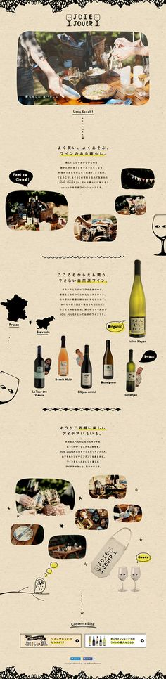 JOIE JOUER Food Web Design, Best Web Design, Site Design, Book Design, Book Layout, Web Layout, Layout Design, Web Japan, Web Mockup