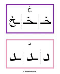 Арабский алфавит Arabic Alphabet Pdf, Alphabet Tracing Worksheets, Quran Arabic, Arabic Lessons, Farm Theme, Arabic Language, Learning Arabic, 100 Days Of School, Busy Book