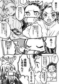 Kimetsu No Yaiba Doujinshi - Xoa đầu Anime Angel, Anime Demon, Manga Anime, Anime Art, Demon Slayer, Slayer Anime, Anime Girl Pink, Harry Potter Anime, Beyblade Characters