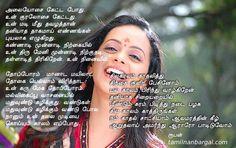 ஆராரோ பாடிடுவோம் முகவரி: http://tamilnanbargal.com/node/59958