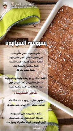 Sweets Recipes, Cooking Recipes, Arabic Dessert, Arabic Sweets, Ramadan Desserts, Arabian Food, Cakes Plus, Cookout Food, Desert Recipes