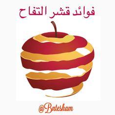 Benefits of apple pee Apple Benefits, Dandruff, Diet Tips, Pumpkin Carving, Vegetables, Fruit, Dieting Tips, Shed, Pumpkin Carvings