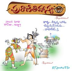 Gotelugu provides free weekly cartoons, it is having hand sketched cartoons and caricatures, based on National, Regional, events and non-events Caricature Art, Telugu Jokes, Marriage Jokes, Sri Rama, Jokes Images, Pen Name, Hand Sketch, Pencil Portrait, Cover Pages