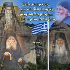 Photo Religious Icons, Religious Art, Grow Up People, Greek Independence, Pride Quotes, Greece Pictures, Greek Culture, The Son Of Man, Greek Words