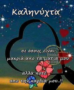 Good Night, Good Morning, Night Quotes, Beautiful Morning, Greek Quotes, My Photos, Sweet Dreams, Chanel, Jokes