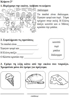 Ασκήσεις κατανόησης-Μέρος 1ο | emathima Therapy Activities, Book Activities, Pediatric Physical Therapy, Greek Language, Home Schooling, Speech Therapy, Pediatrics, Special Education, Literature
