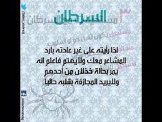 تحليل شخصيتك من تاريخ ميلادك 7 م Quotes Arabic Quotes Cancer