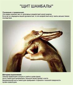 МУДРА ЩИТ ШАМБАЛЫ ОТ НЕГАТИВА