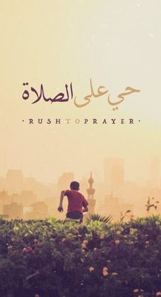 Rush to prayerMore islamic quotes HERE