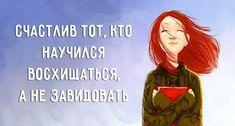 http://www.adme.ru/svoboda-narodnoe-tvorchestvo/15-otkrytok-napolnennyh-schastem-934360/