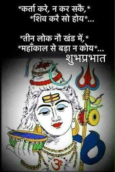 Kisi ke Samay ko athawa apne Samay ki o Kadra nahin karata wo Mahakal ke Panje se nahin bach sakata ! Rudra Shiva, Mahakal Shiva, Shiva Art, Shiva Meditation, Shiva Tattoo Design, Lord Shiva Statue, Shiva Photos, Shiva Linga, Lord Shiva Hd Images