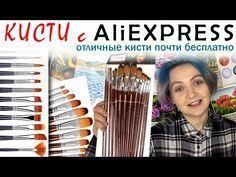 Кисти с Aliexpress - ДЕШЕВО и КАЧЕСТВЕННО! Обзор художественных товаров! Гуашь акварель акрил масло - YouTube