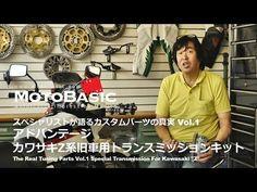 【カスタムパーツの真実 Vol.1】カワサキZ系旧車の現状とアドバンテージ・スペシャルトランスミッションキット開発の背景 - YouTube