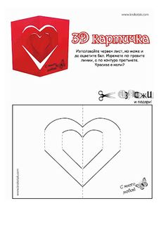 Moldesheart pop up card template Pop Up Valentine Cards, Pop Up Cards, Valentines Diy, Kirigami, Fun Fold Cards, Folded Cards, Diy Cards, Pop Up Card Templates, Card Making Templates