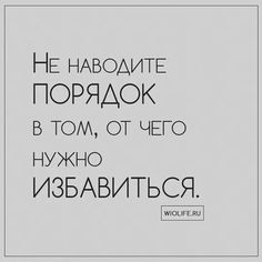 Это точно Bible Quotes, Words Quotes, Motivational Quotes, Sayings, Russian Quotes, Destin, Life Motivation, Good Thoughts, Meaningful Quotes