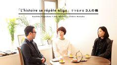 「L'histoire se repete eligo」でつながる3人の輪