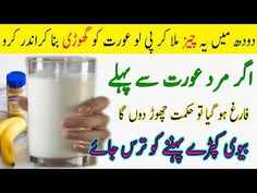 How to make home remedies for health Men Health Tips, Health And Beauty Tips, Health Advice, Health Remedies, Home Remedies, Pharmacy Assistant, Red Juice Recipe, Black Magic Book, Natural Beauty Remedies