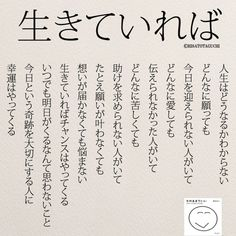 生きていれば . . . #生きていれば#人生#チャンス #自己啓発#そのままでいい #熊本地震#熊本地震から1年 #恋愛#失恋#別れ#言葉の力
