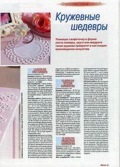 "Photo from album ""Anna Burda on Yandex. Views Album, Anna, Crochet Projects, Blog, Yandex Disk, Jars, Tatting, Tricot, Rolodex"