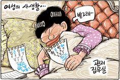 11월 22일 한겨레 그림판 : 한겨레그림판 : 만화 : 뉴스 : 한겨레