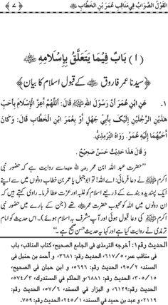 Page # 07 Complete Book: Manaqib.e.Hazrat Umar Bin Al Khatab (R.A) --- Written By: Shaykh-ul-Islam Dr. Muhammad Tahir-ul-Qadri