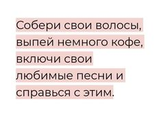 True Quotes, Best Quotes, Motivational Quotes, Russian Quotes, Korean Quotes, Aesthetic Words, Love Phrases, Anxiety Help, Positive Psychology