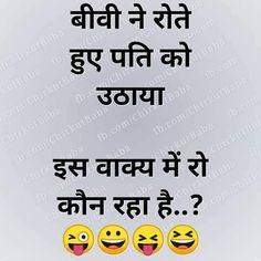 Some funny jokes - Sanjana V Singh Funny Study Quotes, Funny Quotes In Hindi, Funny Attitude Quotes, Motivational Picture Quotes, Comedy Quotes, Funny True Quotes, Good Thoughts Quotes, Jokes Quotes, Hindi Comedy