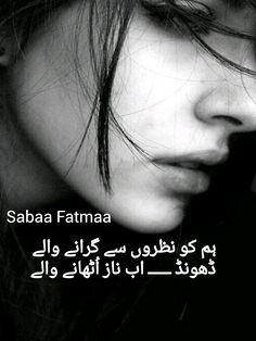 Simple dimple Best Quotes In Urdu, Urdu Quotes, Life Quotes, Qoutes, My Step Mom, Sufi Poetry, Truth Of Life, Deep Words, Deep Thoughts